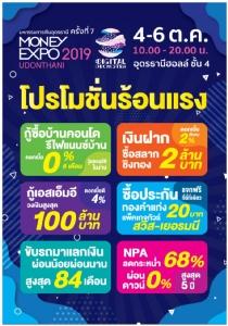 Money Expo Udonthani 2019 อัดโปรแรง กู้ดอกเบี้ย 0% ซื้อประกันรับทองคำแท่ง 20 บาท