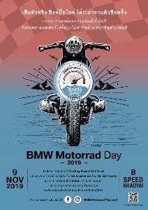 BMW ชวนสิงห์บิ๊กไบค์ร่วมงานใหญ่ Motorrad Day 2019