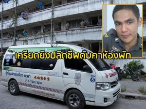 สลดอีก! ตำรวจ สภ.เมืองยะลา เครียดขังตัวในห้องใช้ปืนยาว M4 ปลิดชีพตัวเองเสียชีวิต