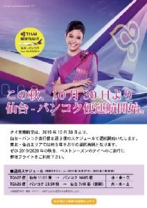"""ญี่ปุ่นหวัง """"การบินไทย"""" ช่วยฟื้นการท่องเที่ยวเซ็นได"""