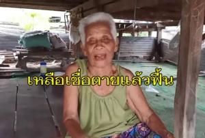 ปาฏิหาริย์ยายบุรีรัมย์วัย 82 ปีตายแล้วฟื้นแถมกลับมาแข็งแรงกว่าเดิม เชื่อเพราะบุญกุศลที่เคยทำ