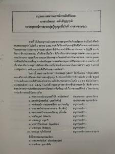 """ประวัติศาสตร์ 7 ตุลาฯ : คำต่อคำ เอกสารวุฒิสภา """"น้องโบว์"""" เสียชีวิตจากแก๊สน้ำตาจีนหมดอายุ"""