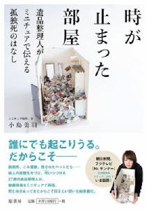 สวยหรือสยอง? ศิลปินญี่ปุ่นจำลองห้องจิ๋วของผู้ที่เสียชีวิตอย่างโดดเดี่ยว