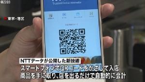 """ญี่ปุ่นเปิดตัวเทคโนโลยีใหม่! """"การชำระเงินโดยไม่ต้องผ่านเคาน์เตอร์"""""""