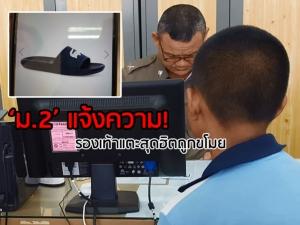 สุดเซ็ง! นักเรียน ม.2 โร่แจ้งความรองเท้าแตะยอดฮิตถูกขโมย เผยเก็บเงินซื้อเองตั้งหลายเดือน