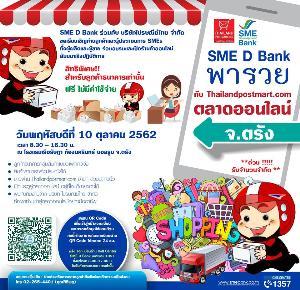 """ธพว. ชวน ผปก. จ.ตรังและใกล้เคียง ร่วมสัมมนา """"SME D Bank พารวย กับ Thailandpostmart.com"""""""