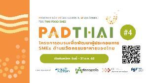 สวทช. ขอเชิญ SMEs ด้านอาหาร ร่วมโครงการ PAD THAI ครั้งที่ 4