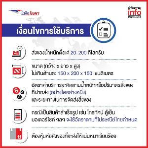 ส่งของใหญ่ ของหนัก ที่ไปรษณีย์ไทย (Logispost)
