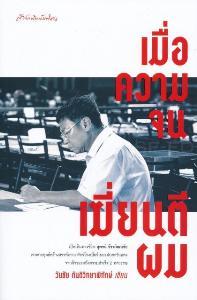 """""""เมื่อความจนเฆี่ยนตีผม"""" รสชาติเบียร์และรสชาติชีวิต ของ สุพจน์  ธีระวัฒนชัย ผู้บุกเบิกโรงเบียร์ชั้นนำของเมืองไทย"""