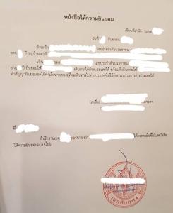 เรื่องจริงของสาวไทย ตอนที่ 2 : การทำจดหมายยินยอม เมื่อคุณแม่ชาวไทยไม่ได้เดินทางไปกับคุณพ่อชาวต่างชาติและลูก