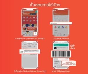 """ซื้อบัตร """"Thailand Game Show 2019"""" ราคาพิเศษ ผ่านแอป Shopee ได้แล้ววันนี้"""