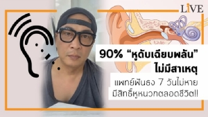 """90% """"หูดับเฉียบพลัน"""" ไม่มีสาเหตุ แพทย์ฟันธง 7 วันไม่หาย มีสิทธิหูหนวกตลอดชีวิต!!"""