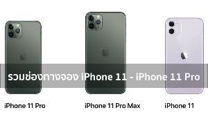 รวมช่องทางสั่งจอง iPhone 11 พร้อมโปรโมชันจากค่ายมือถือ