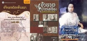 หนังสือเกี่ยวกับประวัติศาสตร์ล้านนา เชียงใหม่ และเจ้านายฝ่ายเหนือ ที่ อ. วรชาติ เขียน