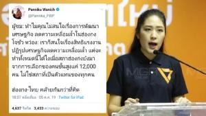 """อ่านแล้วขนลุก! ขุดทวีต """"ช่อ อนาคตใหม่"""" บอกสภาฮ่องกง """"มาจากคนชั้นสูง"""" คล้ายไทย"""