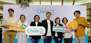 ครั้งแรกของเมืองไทย Chivit-D by SCG ไลฟ์สไตล์ชอปของคนวัยเก๋า