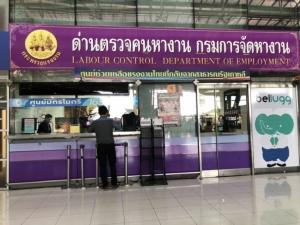 """รับสมัครชายไทยไปทำงานสิ่งทอ """"ไต้หวัน"""" รายได้ดี บินฟรี สวัสดิการเพียบ รับสมัครถึง 16 ต.ค."""