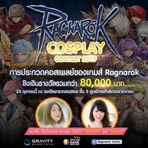 """เจอกันแน่! """"Ragnarok Tactics"""" เปิดตัวครั้งแรกในงานไทยแลนด์เกมโชว์ 2019"""