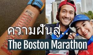 """เปิดเงื่อนไข """"บอสตัน มาราธอน"""" งานวิ่งสุดหินดีที่สุดในโลก ใช่ว่าใครก็จะได้ไป"""