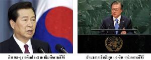 รมต.เกาหลีใต้ต้องออก เพราะประชาชนกดดัน