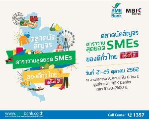"""SME D Bank จับมือ MBK Center จัดงาน """"คาราวานสุดยอด SMEs ของดีทั่วไทย"""""""