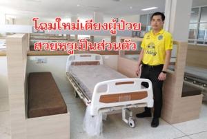 ฮือฮากันมาก! รพ.คูเมือง พลิกโฉมเตียงผู้ป่วยที่พักญาติห้องรวม สวยหรูเป็นส่วนตัว ด้วยเงินบริจาค ปชช.