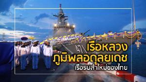 'เรือหลวงภูมิพลอดุลยเดช' เรือรบลำใหม่ของไทย