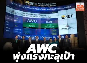 AWC พุ่งแรงทะลุเป้า / สุนันท์ ศรีจันทรา