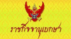 ราชกิจจาเผยแพร่ โปรดเกล้าฯ พระราชทานยศ