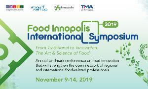 สวทช. ร่วม TMA ชวนผปก.ด้านอาหาร ร่วมงาน Food Innopolis 2019