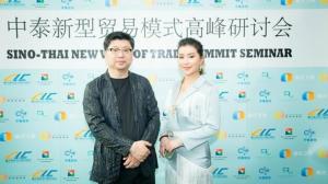 """ระดมความรู้ให้ผู้ค้าไทย """"ฉงชิ่ง ไทย เอฟอาร์ เวลล์"""" จัดสัมมนา """"Sino-Thai New Ways of Trade Summit Seminar"""""""