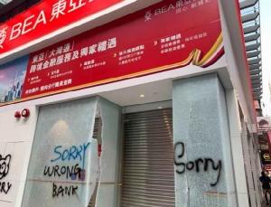 เงิบ! ผู้ประท้วงฮ่องกงหวังเล่นงานแบงก์จีน แต่ทุบทำลายทรัพย์สินผิดธนาคาร