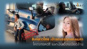 [คลิป] สิงห์สาวไทย เจ้ารถบรรทุกแห่งเมกา โคตรทรหด!! แลกเงินเดือนเฉียดล้าน