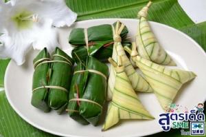 ข้าวต้มมัดเนินขุมทอง  ชู 8 ไส้ ขนมไทยใส่นวัตกรรม สุดยอดของฝากปักษ์ใต้