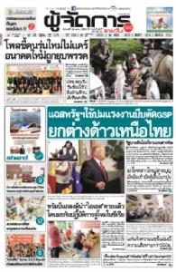 แฉสหรัฐฯใช้ปมแรงงานบีบตัด GSP  ยกต่างด้าวเหนือไทย รัฐบาลยันไม่เกี่ยวแบนสารพิษ