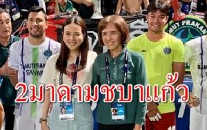 """ชมภาพ 2 มาดาม """"ชบาแก้ว"""" พบกันศึกไทยลีกนัดสุดท้าย"""