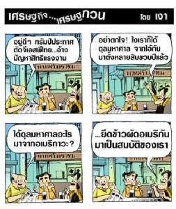 ยังไงไทยก็ได้ดุลอเมริกา