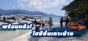 สมาคมท่องเที่ยวตราดจัดกิจกรรมเตรียมความพร้อมรับนักท่องเที่ยวช่วงไฮซีซัน