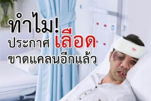 """""""หมอแล็บแพนด้า"""" เผยสาเหตุวิกฤตเลือดขาดแคลน พบผู้มาบริจาคเลือดไม่เพียงพอต่อความต้องการ"""