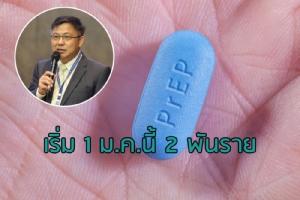 """เริ่มสิทธิ """"ยา PrEP"""" ป้องกันเอชไอวี 1 ม.ค.นี้ ในกลุ่มเสี่ยงสูง 2 พันราย 51 หน่วยบริการ"""