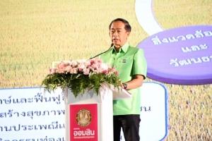 ธ.ก.ส.ตั้งเป้าปี 64 พัฒนา SMART Farmer SMEs เพิ่มเป็น 9 พันชุมชน