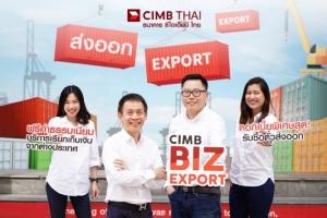 CIMBT เปิดตัว BizExport หนุนธุรกรรมส่งออก