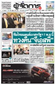 ทีมไทยแลนด์ถกสหรัฐฯ 1พ.ย.นี้ ทวงคืนจีเอสพี พาณิชย์ตั้งวอร์รูมช่วยเอกชน