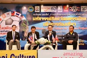 """ททท.จัดงาน """"มหัศจรรย์ศิลปวัฒนธรรมไทยเพื่อการท่องเที่ยว"""" วันที่ 7 – 11 พ.ย.นี้ จ.พังงา"""