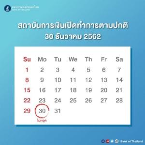 สถาบันการเงิน เปิดทำการตามปกติ 30 ธันวาคม 2562