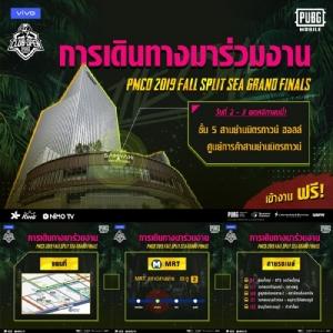 """ร่วมเชียร์ 5 ทีมไทยในศึก """"PUBG MOBILE Club Open 2019"""" วันที่ 2-3 พ.ย.นี้"""