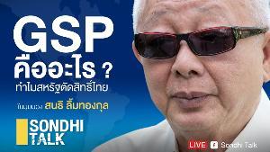 """(คำต่อคำ) ผู้เฒ่าเล่าเรื่อง : เมดเล่ย์ Talk """"แม่มณี""""แชร์ลูกโซ่อมตะ - GSP คืออะไรทำไมสหรัฐฯ ตัดสิทธิไทย"""