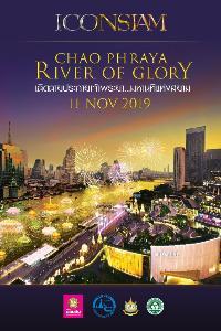 ไอคอนสยาม ร่วมกับ การท่องเที่ยวแห่งประเทศไทย จัดเทศกาลลอยกระทง