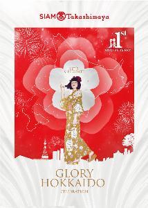 """ฉลองใหญ่ครบรอบ 1 ปี สยามทาคาชิมายะ เนตรมิตเป็นฮอกไกโดสุดตระการตาในมหกรรม """"Glory Hokkaido Celebration"""" ณ ไอคอนสยาม"""