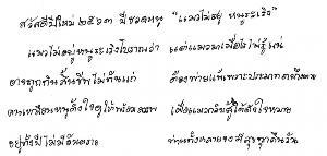 """กรมสมเด็จพระเทพฯ พระราชทานพรปีใหม่ 2563 """"แมวไม่อยู่ หนูระเริง"""" ทรงเตือนอย่าประมาท"""